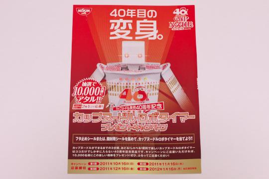 P1040914_cupnoodle.jpg