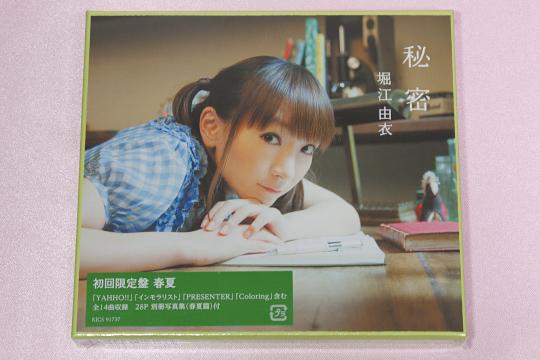 P1060686_himitsu_edited-1.jpg