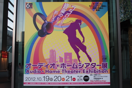 PA218469_audio.jpg