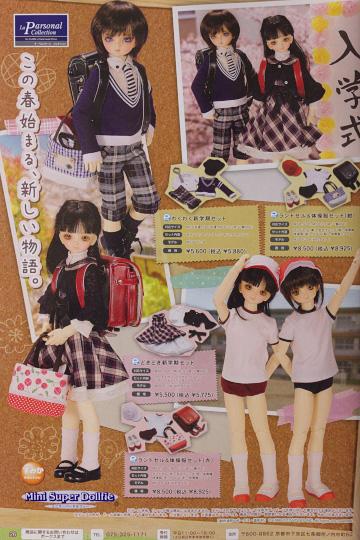 P1060344_dollpa_kyoto9_edited-1.jpg