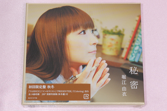 P1060688_himitsu_edited-1.jpg