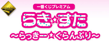 ichi_rakisuta_edited-1.jpg