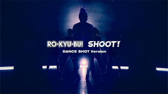 rou-kyu-bu_01.jpg